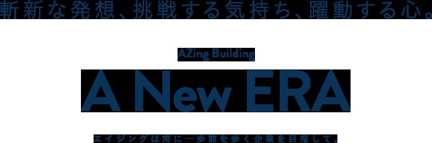 斬新な発想、挑戦する気持ち、躍動する心。AZing Building